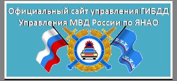 Официальный сайт ГИБДД ЯНАО